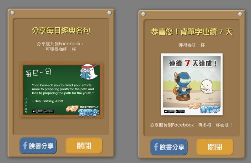 如何增加App的用戶留存率!?