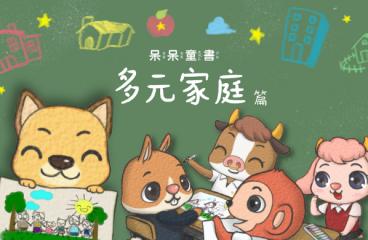 給台灣囡仔的多元家庭童書